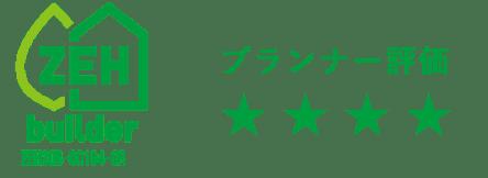 ZEHビルダー/プランナー評価★4つ獲得
